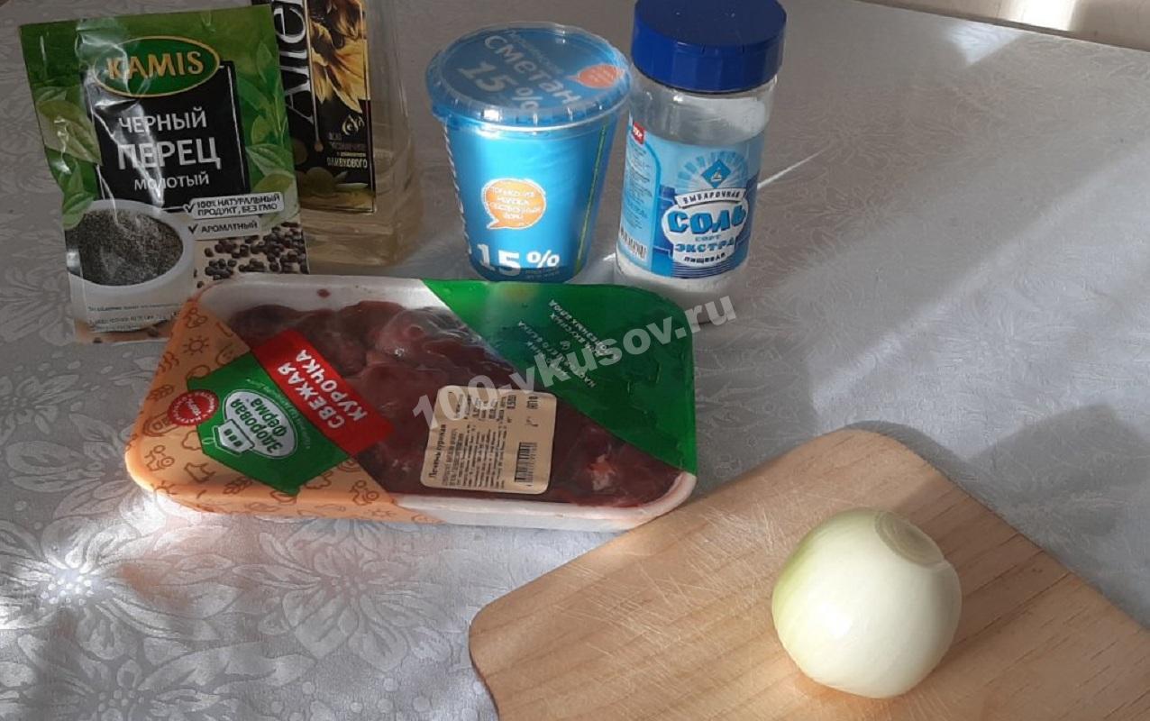 Продукты для приготовления печени в сметане