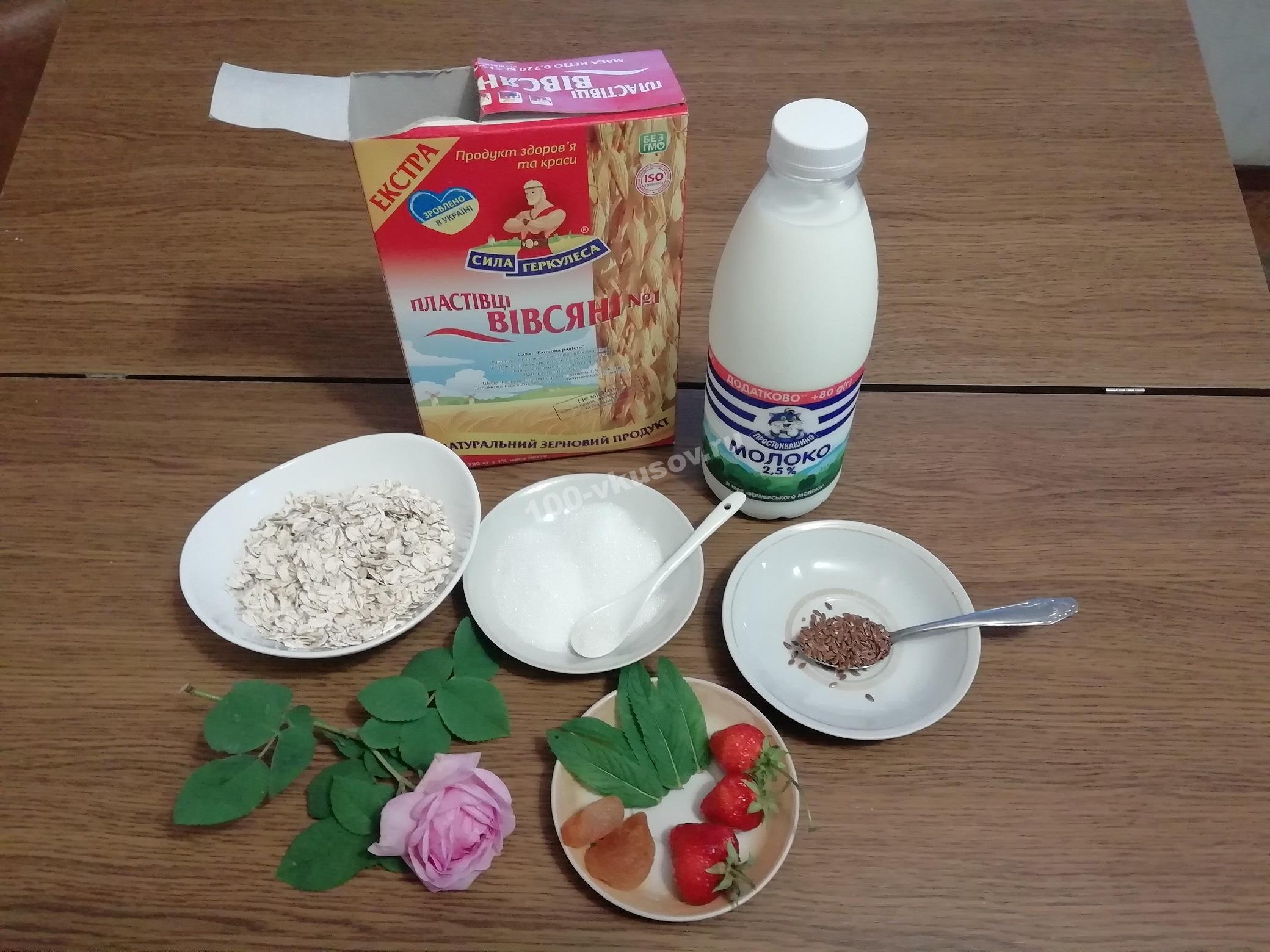 Ингредиенты для геркулесовой каши на молоке