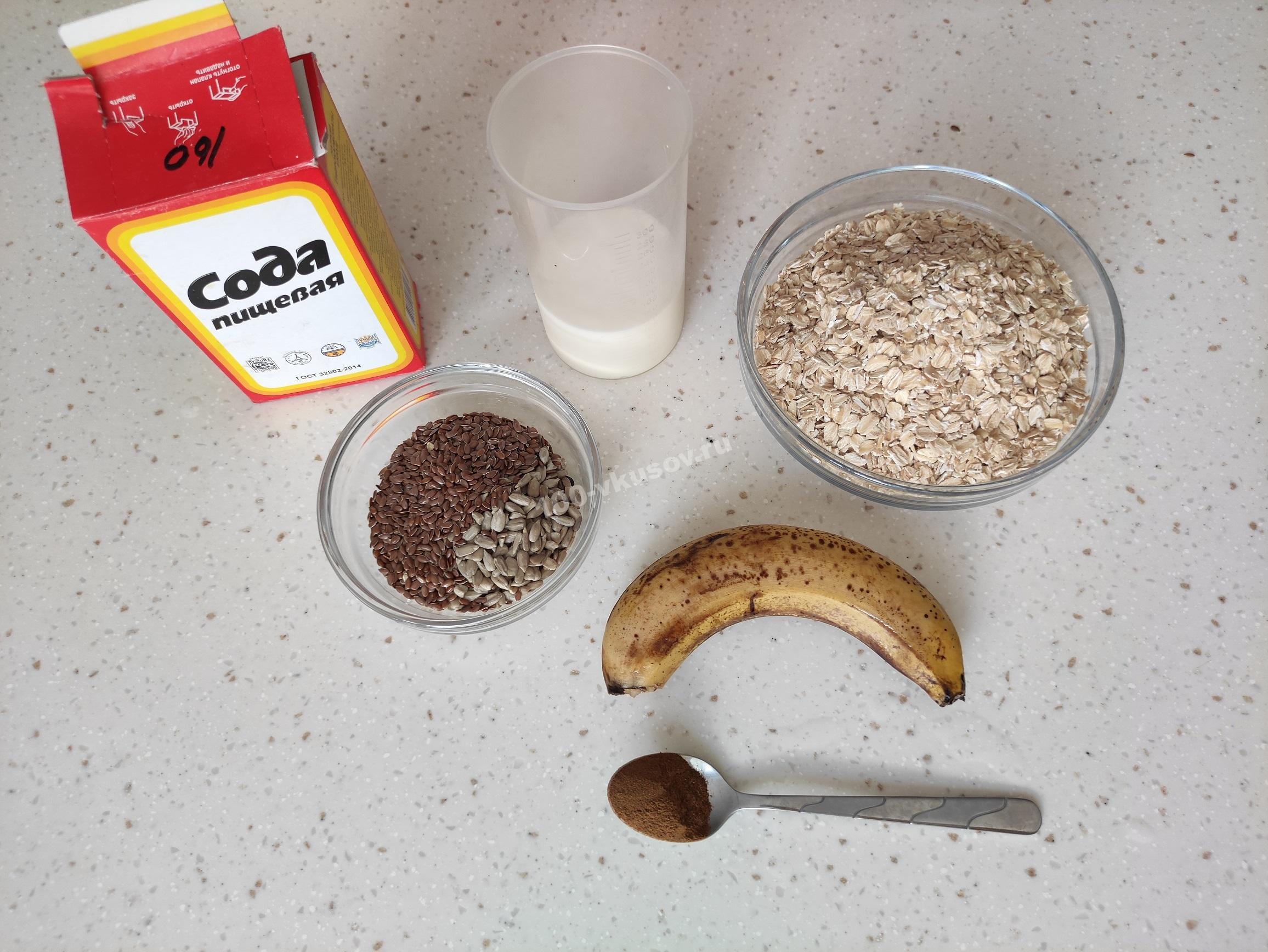 Ингредиенты для овсяного печенья с бананом