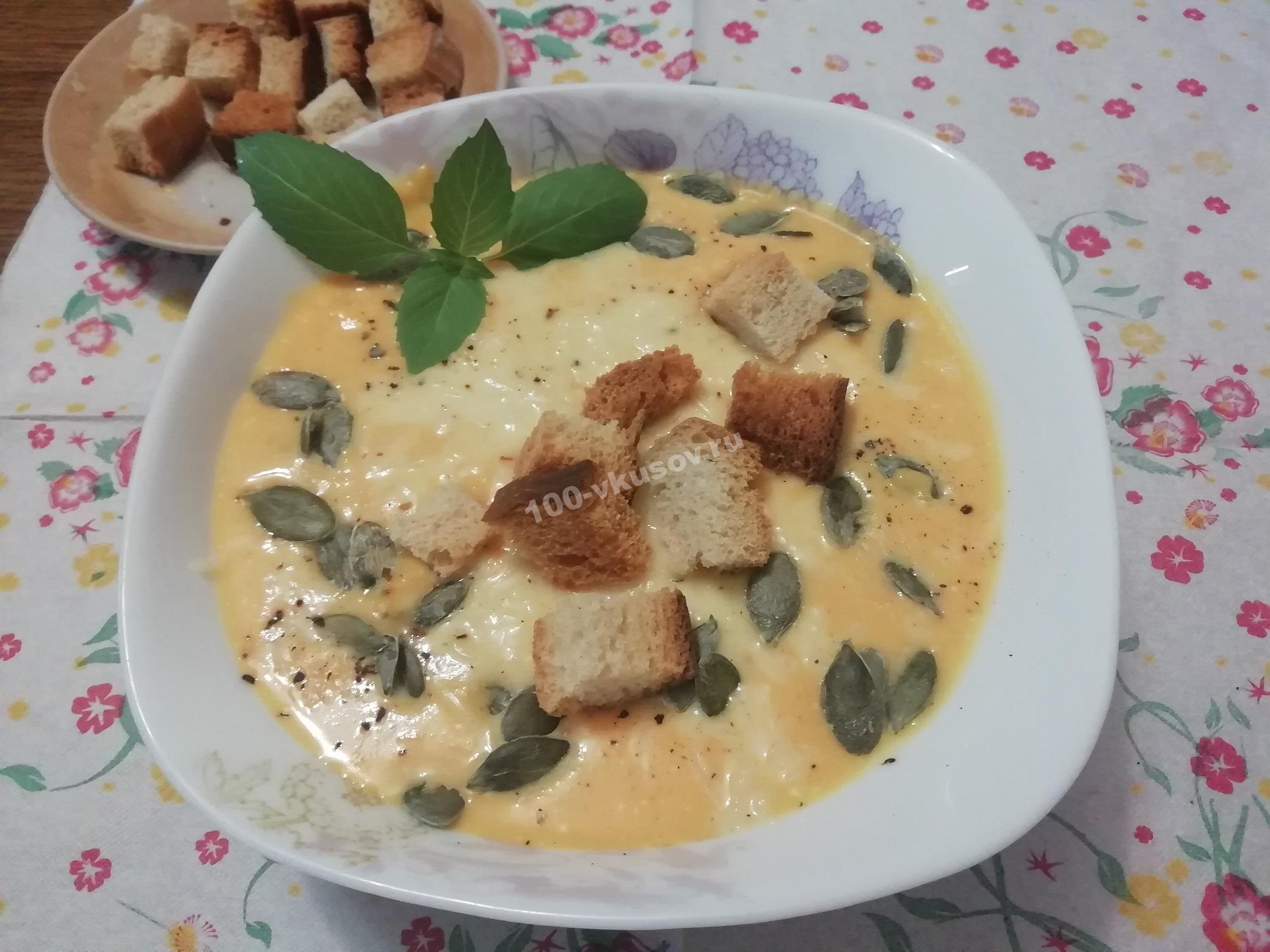 Порция тыквенного супа