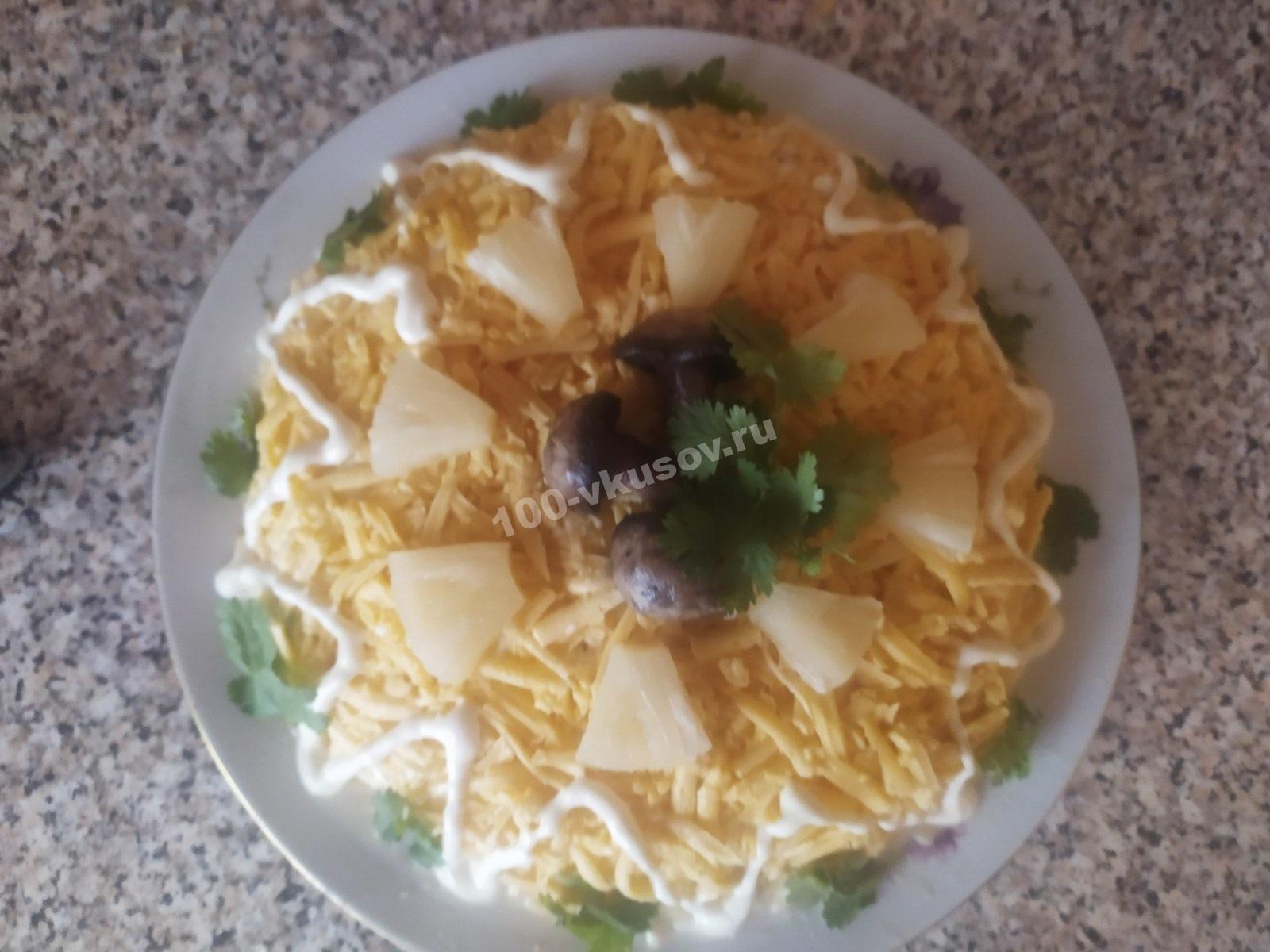 Салат курица ананас грибы сыр