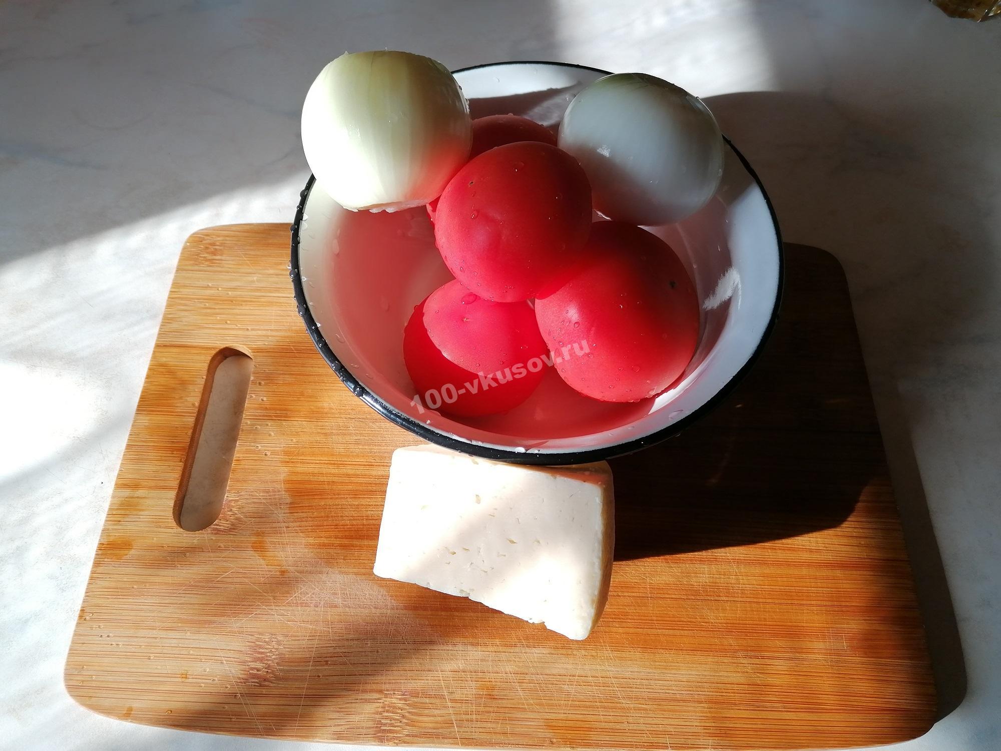 Сыр, лук и помидоры