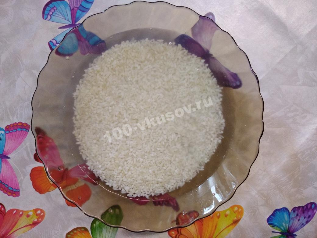 Замачиваем рис